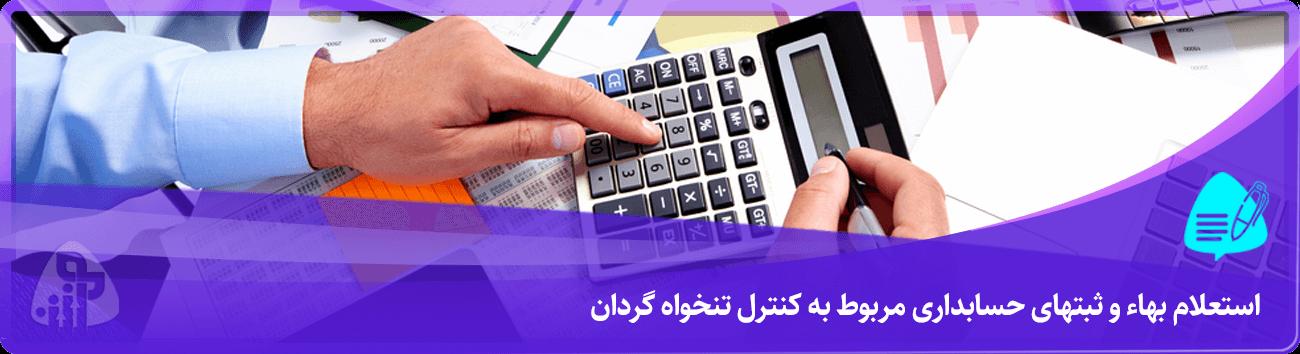 استعلام بهاء و ثبتهای حسابداری مربوط به کنترل تنخواه گردان آموزش حسابداری در آکادمی رشد مالی
