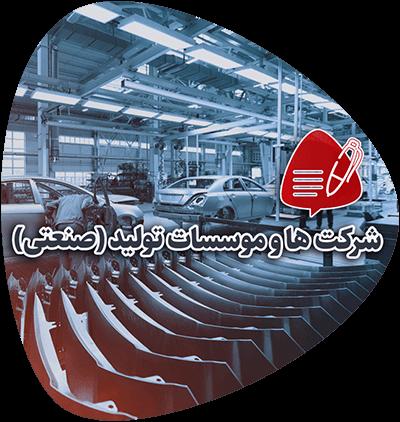 شرکت_-ها-و-موسسات-تولید-صنعتی