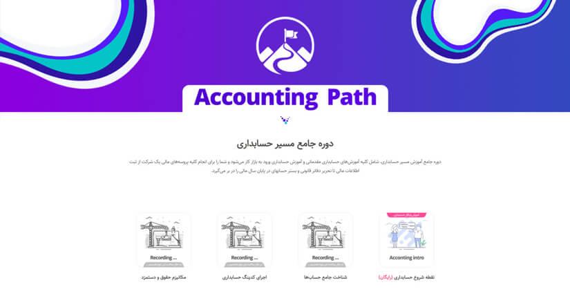 دوره جامع آموزش حسابداری - مسیر حسابداری - آکادمی رشد مالی